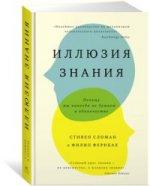 Стивен Сломан,Филип Фернбах. Иллюзия знания.Почему мы никогда не будем в одиночестве
