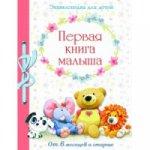 Первая книга малыша от 6 месяцев и старше