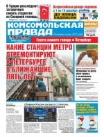Komsomol Pravda. St.petersburg 139с-2017