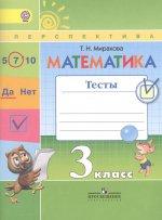 Математика 3кл [Тесты] к уч. Дорофеева