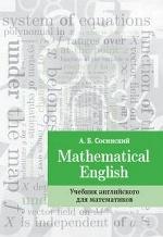 Mathematical English.Англ.яз.для математ[Учебник]