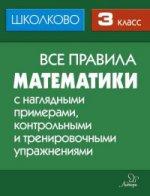 Все правила математики 3кл с наглядными примерами