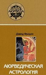 Аюрведическая астрология 6-е изд