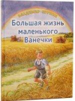 Владимир Николаевич Крупин. Большая жизнь маленького Ванечки