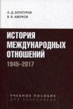 История международных отношений. 1945–2017: Учебное пособие