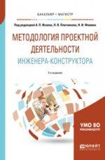 Методология проектной деятельности инженера-конструктора