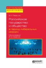 Российское государство и общество в период либеральных реформ