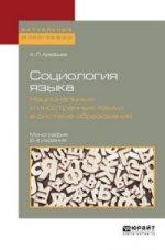 Социология языка. Национальные и иностранные языки в системе образования