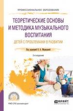 Теоретические основы и методика музыкального воспитания детей с проблемами в развитии