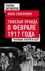 Тяжелая правда о феврале 1917. Революция, которой
