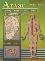 Атлас акупунктур.точек и меридианов. Вып 8 Изд.2ое