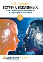 А. В. Суворов. Встреча Вселенных