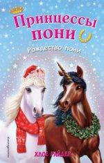 Рождество пони ( Хлое Райдер  )