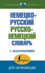 Немецко-русский русско-немецкий словарь с произн