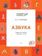 Азбука учебник-тетрадь для детей 6-7 лет ФГОС
