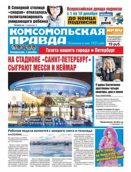 Komsomol Pravda. St.petersburg 139п-2017