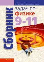 Сборник задач по физике. 9—11 классы