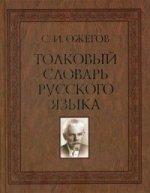 Толковый словарь русск.языка: 100 000 сл. 27-е изд