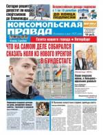 Komsomol Pravda. St.petersburg 139-2017