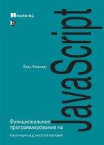 Функциональное программирование на JavaScript: как улучшить код JavaScript-программ