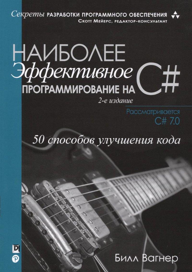 Наиболее эффективное программирование на C#: 50 способов улучшения кода