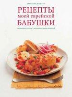 Рецепты моей еврейской бабушки