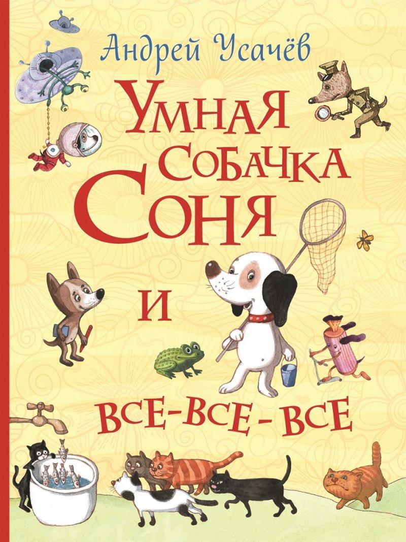 Умная собачка Соня и все-все-все (Все истории)