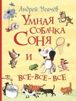 Андрей Алексеевич Усачев. Умная собачка Соня и все-все-все (Все истории)