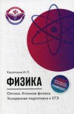 Физика. Оптика. Атомная физика: уск. подгот.к ЕГЭ