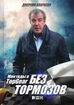Без тормозов: Мои годы в Top Gear. 4-е изд