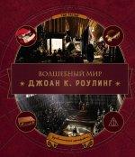 Волшебный мир Джоан К. Роулинг. Часть третья. Удивительные артефакты
