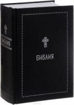 Библия.Книги Свящ.Писания Ветхого и Нов Завет
