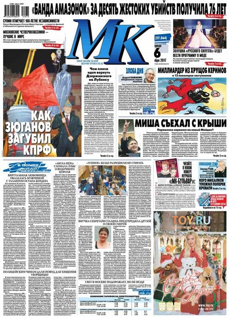 MK Moskovskii Komsomolets 271-2017