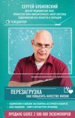 С. М. Бубновский. Перезагрузка: как повысить качество жизни