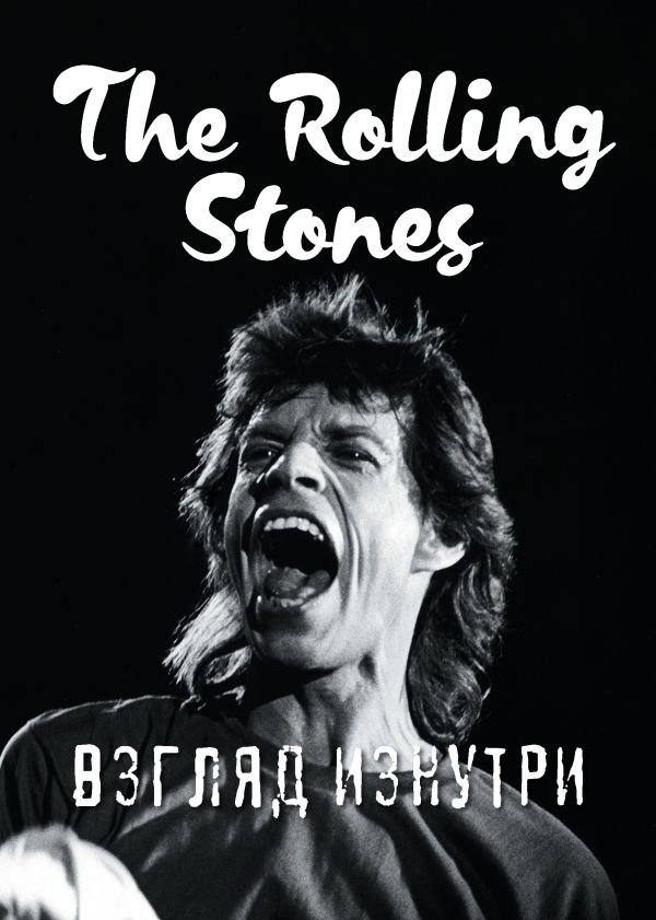 Rolling Stones – взгляд изнутри