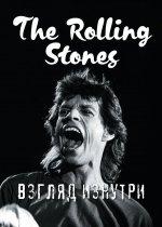 Виктор Федотов. Rolling Stones – взгляд изнутри