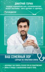 Горин Дмитрий Семенович. Ваш семейный ЛОР. Случаи из практики врача 150x236