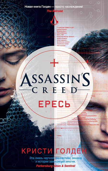 Assassin`s Creed. Ересь