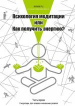 Психология медитации, или Как получить энергию? Часть первая: О медитации, пути человека и механизмах развития