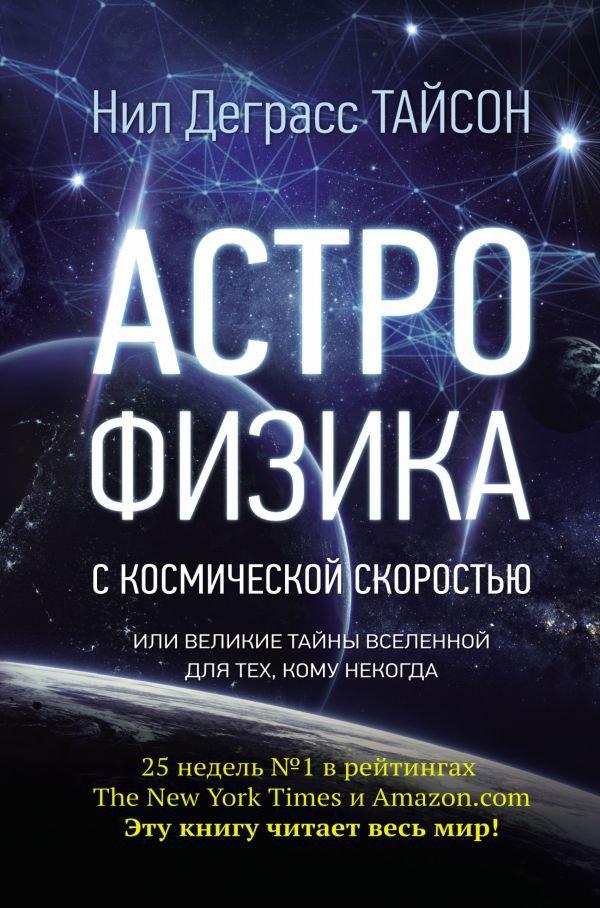 Астрофизика с космической скоростью