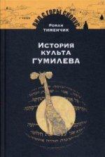 История культа Гумилева
