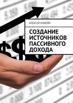 Создание источников пассивного дохода