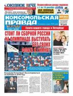Komsomol Pravda. St.petersburg 140ч-2017