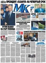 MK Moskovskii Komsomolets 272-2017