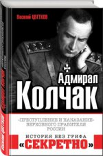 Адмирал Колчак. «Преступление и наказание» Верховного правителя России