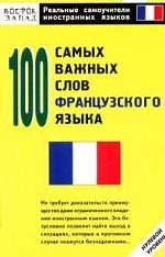100 самых важных слов французского языка