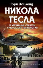 Никола Тесла и утерянные секреты нацистских технологий