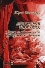 Юрий Димитрин. Любовный напиток