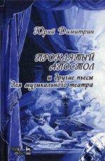 Юрий Димитрин. Проклятый апостол