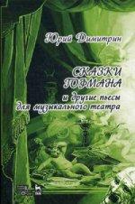 Юрий Димитрин. Сказки Гофмана